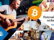 вконтакте биткоин