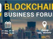 Blockchain Biznes Forum Ukraine