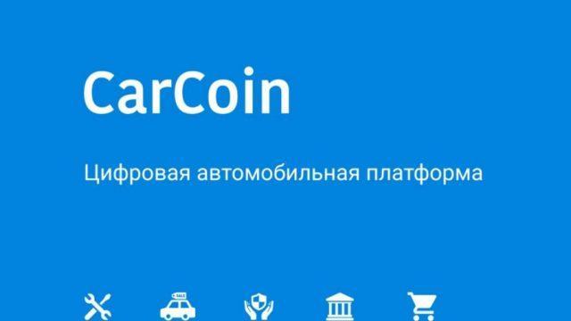 Carcoin