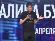 Виталик Бутерин Москва