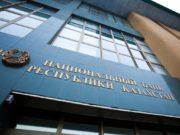 казахстан банк