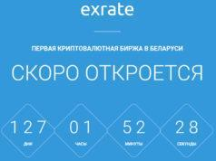 exrate