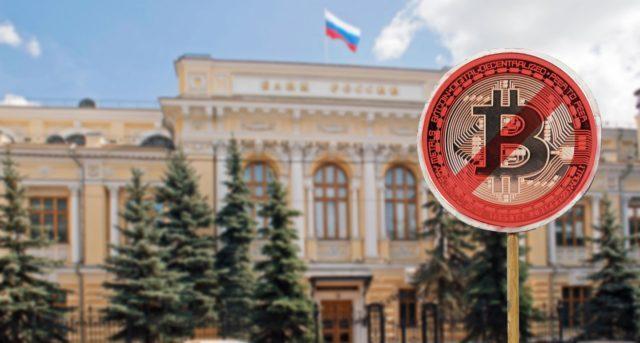 Банк России выступил против допуска инструментов, связанных с криптовалютами, на биржи
