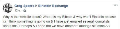Einstein-Exchange