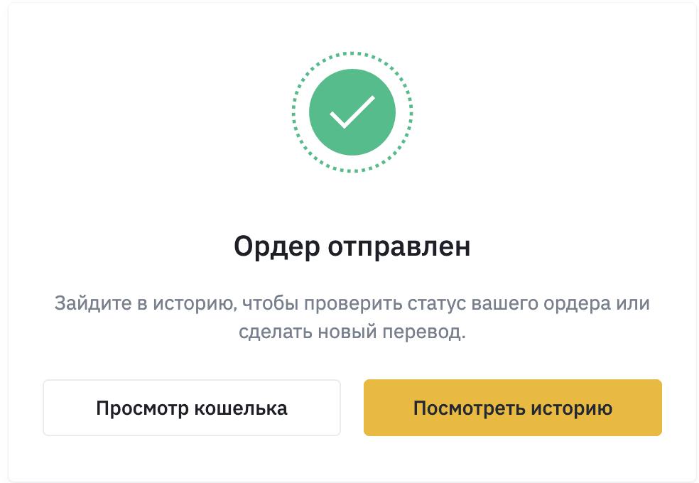 Биржа Binance добавила бесплатные рублевые переводы между аккаунтами